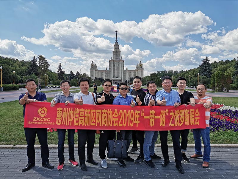 China Commodity Fair Wisdom Power