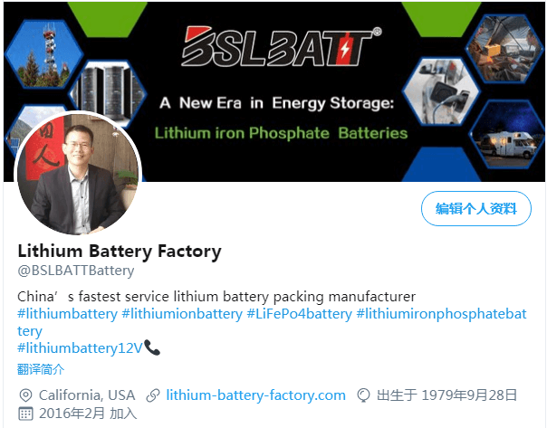 lithium  battery SOCIALIZE